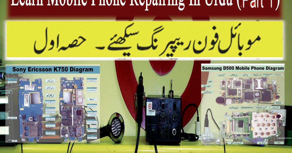Learn mobile repairing in urdu language