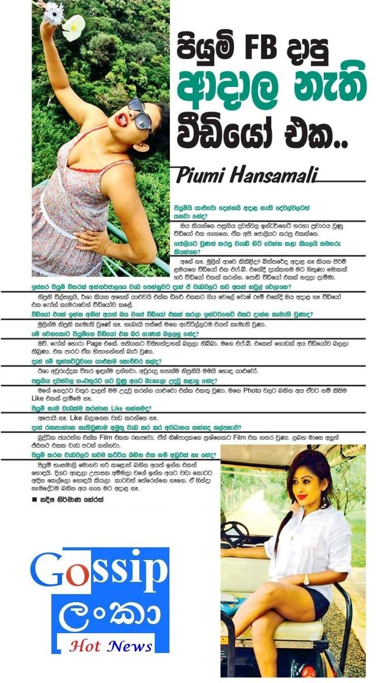 Gossip Chat wuth Piyumi Hansamali