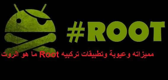 ما ،هو ،الروت ،Root ،مميزاته ،عيوبة ،تطبيقات ،تركبيه