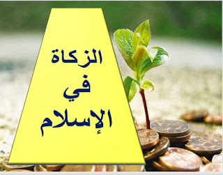 https://sis-moe-gov-ae.arabsschool.net/2018/09/Zakat-in-Islam.html
