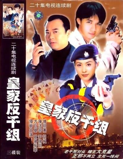 Phim luc luong chong lua dao