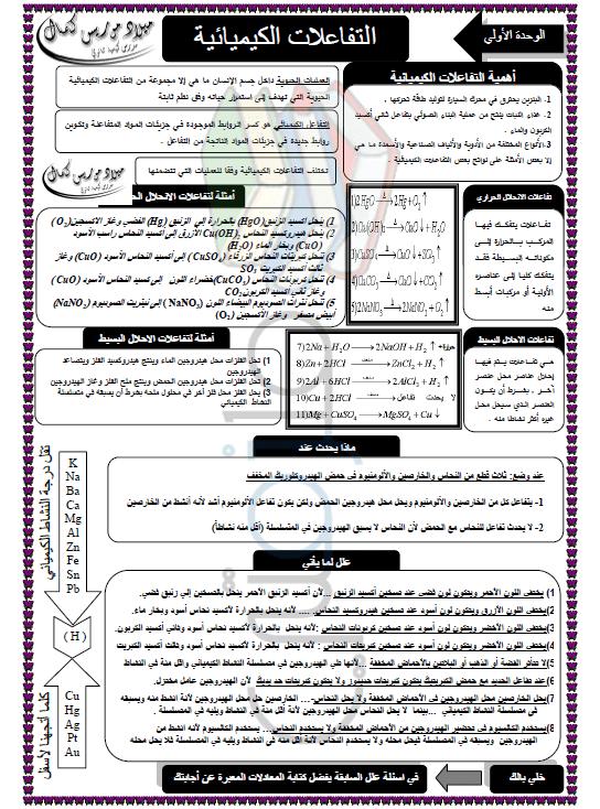 المراجعه النهائيه علوم للصف الثالث الاعدادي الترم الثاني 2018