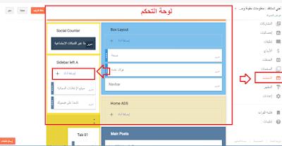 طريقة إضافة ﺻﻨﺪﻭﻕ ﺍﻟﻔﻴﺴﺒﻮﻙ إلى  موقعك أو مدونتك .