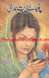 Pooja Hay Preet Hamari Novel