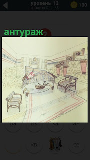 В комнате схематически отражено наличие предметов, антураж помещения
