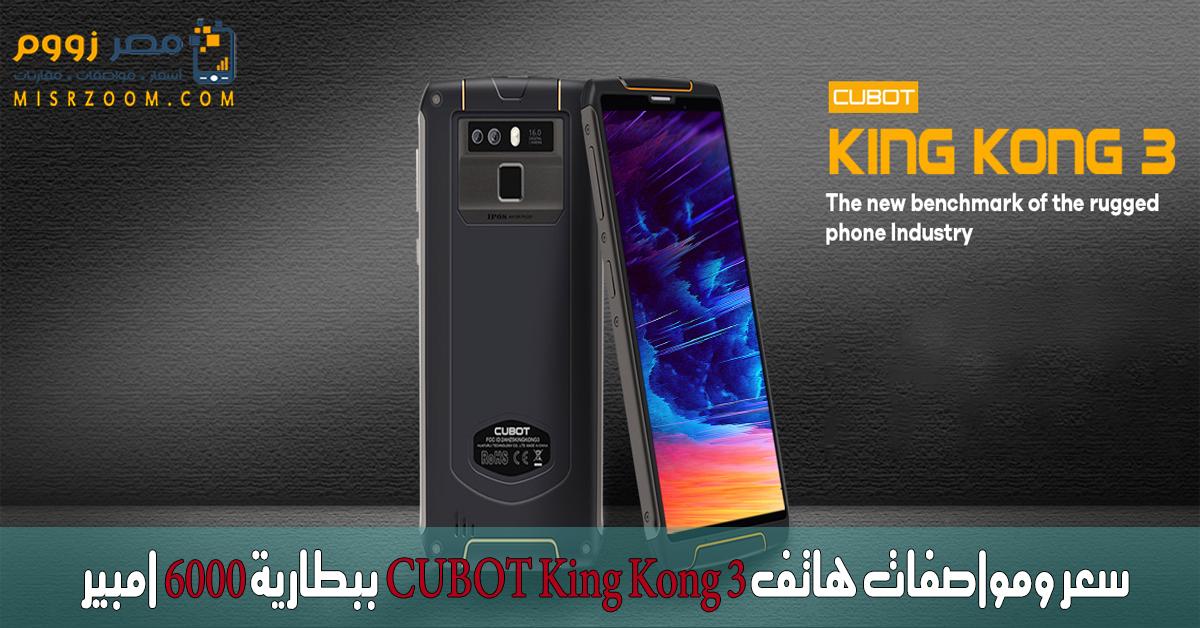 سعر ومواصفات هاتف CUBOT King Kong 3 ببطارية 6000 امبير