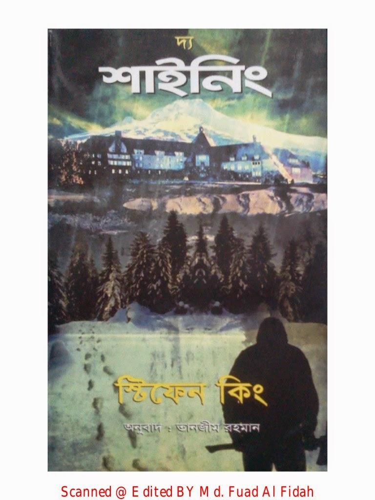 Pdf Books In Bengali