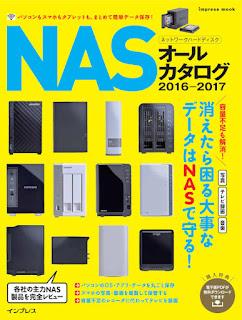 NAS オールカタログ 2016 2017 [NAS All Catalog 2016 2017], manga, download, free