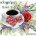 Καλημέρα και καλό  Σαβ/κο!(εικόνες)......giortazo.gr