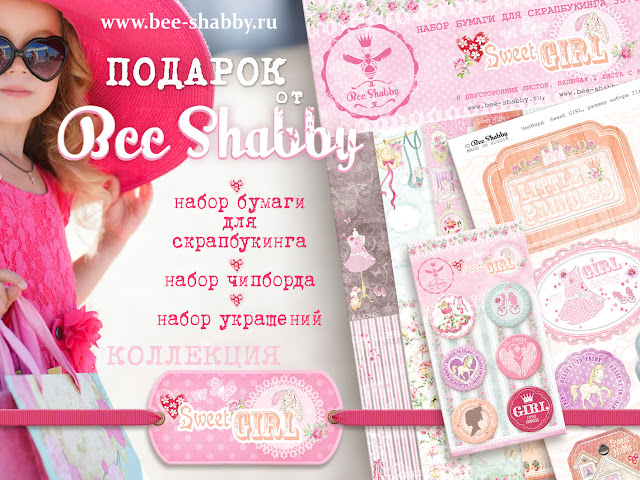 Конфетка Bee Shabby, до 15 сентября