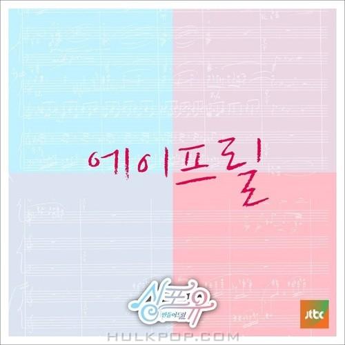 APRIL – 싱포유 – 다섯번째이야기 하나보단 둘이 좋아 – Single