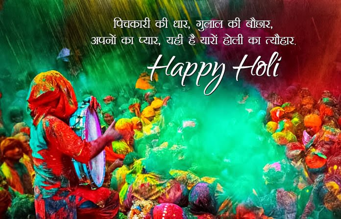 Happy Holi Status in Hindi - Best Shayari images of holi 50+