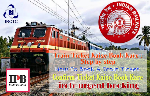 Train Ticket Kaise Book Kare | How to book a train ticket |हिंदी