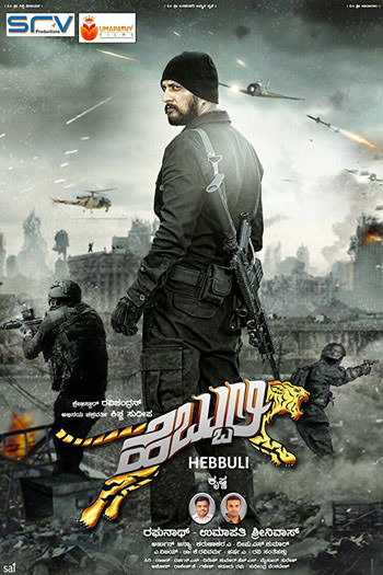 HEBBULI 2017 Hindi Dubbed