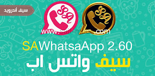 SAWA Gold 2.60 WhatsAppMods.in