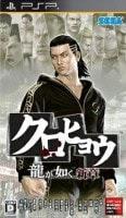 Kurohyou Ryu ga Gotoku Shinshou
