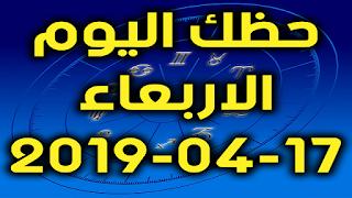 حظك اليوم الاربعاء 17-04-2019 - Daily Horoscope