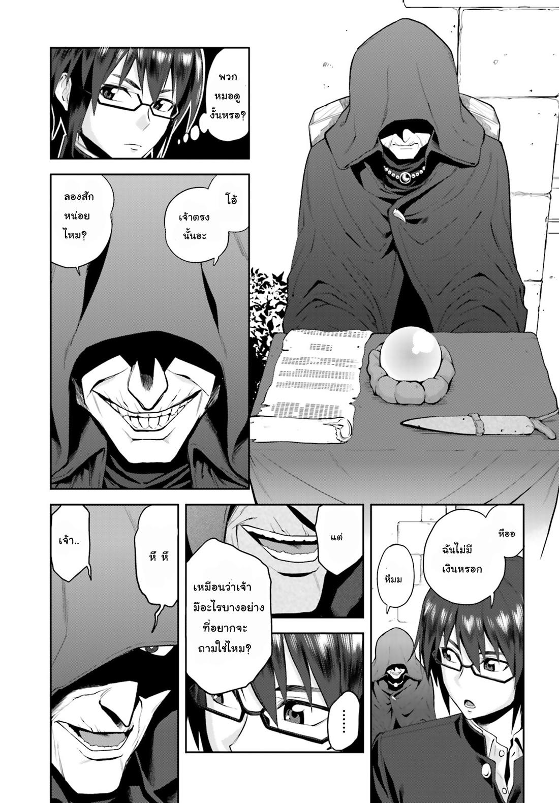 อ่านการ์ตูน Konjiki no Word Master 1 ภาพที่ 33
