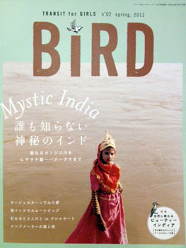 BIRD 誰も知らない神秘のインド
