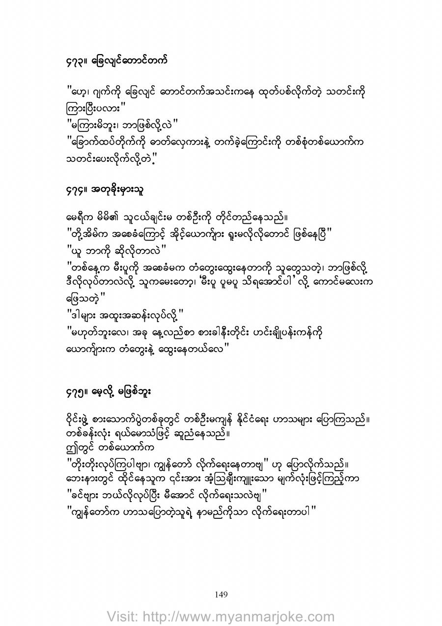 Don't Be Forget, myanmar jokes