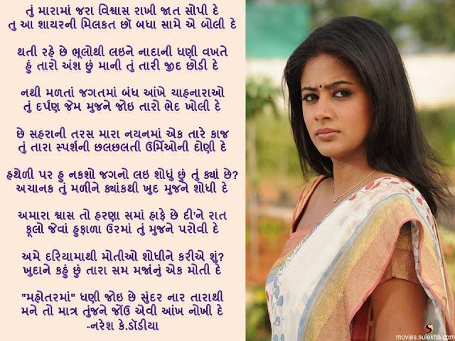 तुं मारामां जरा विश्वास राखी जात सोपी दे Gujarati Gazal By Naresh K. Dodia