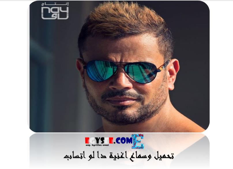 Kyrillos1 حصريا اغنية دا لو اتساب لـ عمرو دياب كل