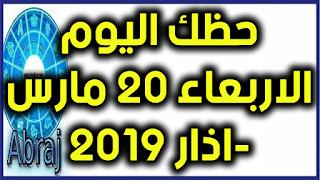 حظك اليوم الاربعاء 20 مارس-اذار 2019