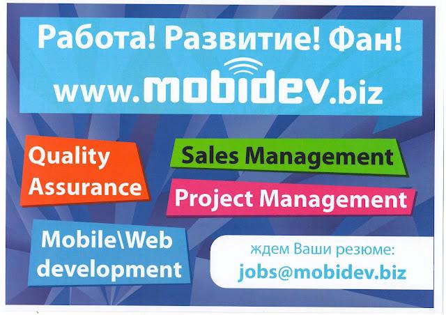 Работа от MobiDev