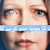 Ankhon Ka Motia Bilkul Khatm - آنکھوں کا موتیا ختم کرنے کا ٹوٹکا