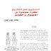 تحميل كتاب الأمازيغ عبر التاريخ نظرة موجزة في الأصول و الهوية