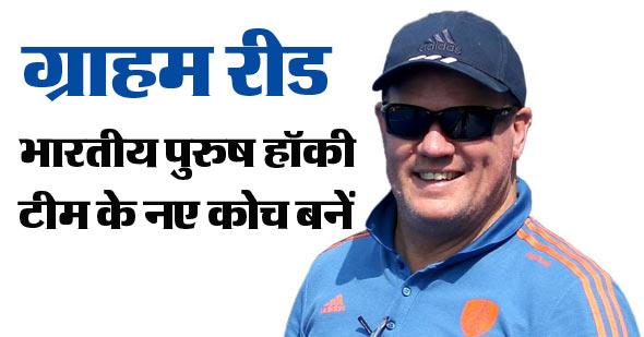 ग्राहम रीड बने भारतीय पुरुष हॉकी टीम के कोच