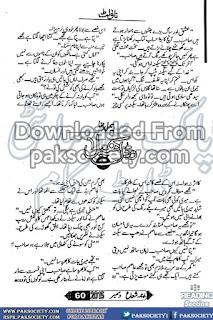 Wada khail by Aimal Raza