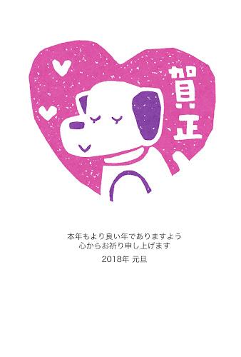 ハート型の犬の芋版年賀状(酉年)