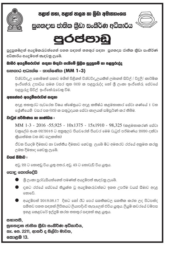Assistant Director (Technical)    Sugathadasa National Sports Complex Authority - Ministry of Provincial Councils Local Governments & Sports