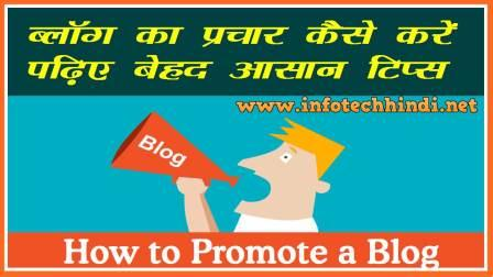 Promote Your Blog easy and simple ways in Hindi