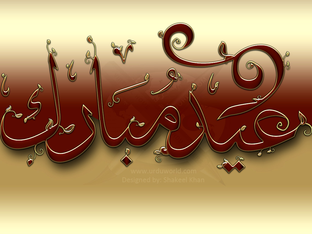 mydiary eid mubarak greetings ecards simple decent