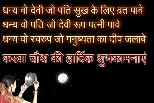 karwa chauth hindi shayari