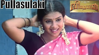 Pullasulaki Video Song – Veeraiyan Movie   Inigo Prabhakaran, Shiny   SN Arunagiri