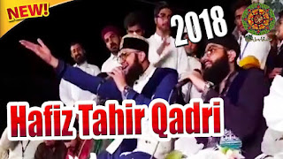 Hafiz Tahir Qadri & Hafiz Ahsan Qadri Most Beautiful Latest Mehfil e Naat 2018 at Faisalabad 2018