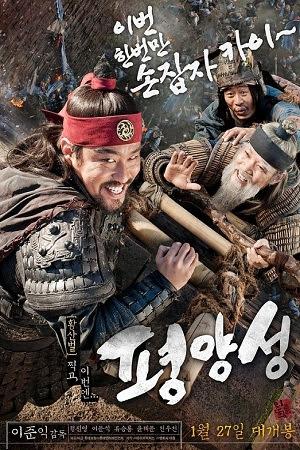 Xem Phim Anh Hùng Xung Trận 2011