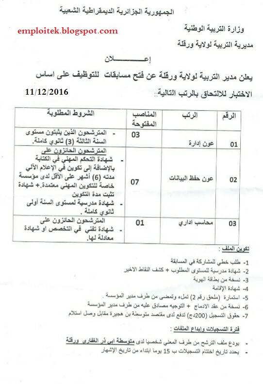 إعلان توظيف بمديرية التربية لولاية ورقلة ديسمبر 2016