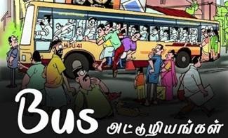 Bus Attooliyangal | Epi-03 | Madras Central