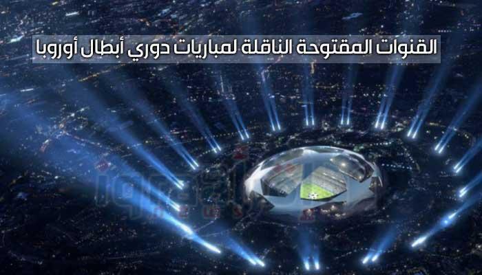 القنوات المفتوحة المجانية الناقلة لدورى أبطال أوروبا 2017 علي النايل سات والهوت بيرد