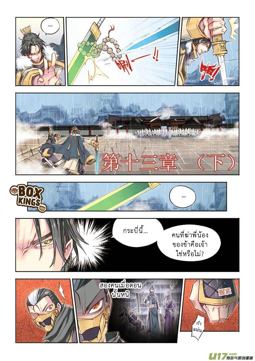 Jiang Ye ตอนที่ 13 หน้า 11