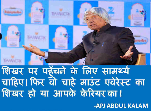 kalam motivationalquotes in hindi