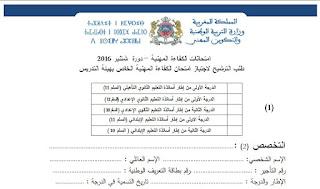 مطبوع طلب الترشيح للامتحان 2016