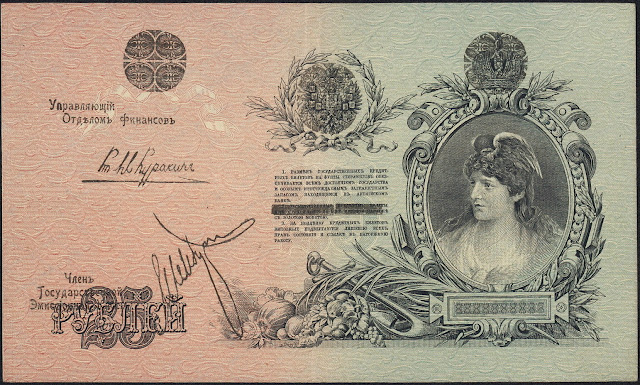 North Russia 25 Rubles banknote 1918