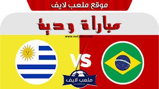 مشاهدة مباراة أوروجواي و البرازيل بث مباشر اليوم 2018/11/16 في مباراة ودية