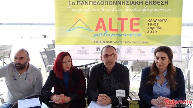 """Με 60 εκθέτες η 1η έκθεση """"Alte Peloponnese"""" στην Καλαμάτα (βίντεο)"""
