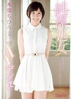 (Chinese-sub) KAWD-948 純潔処女 木葉ちひろ20